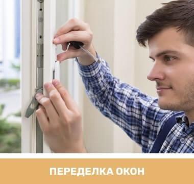 Переделать окно