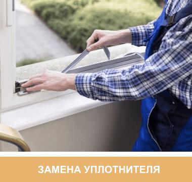 Замена уплотнителя на окне Белая Церковь